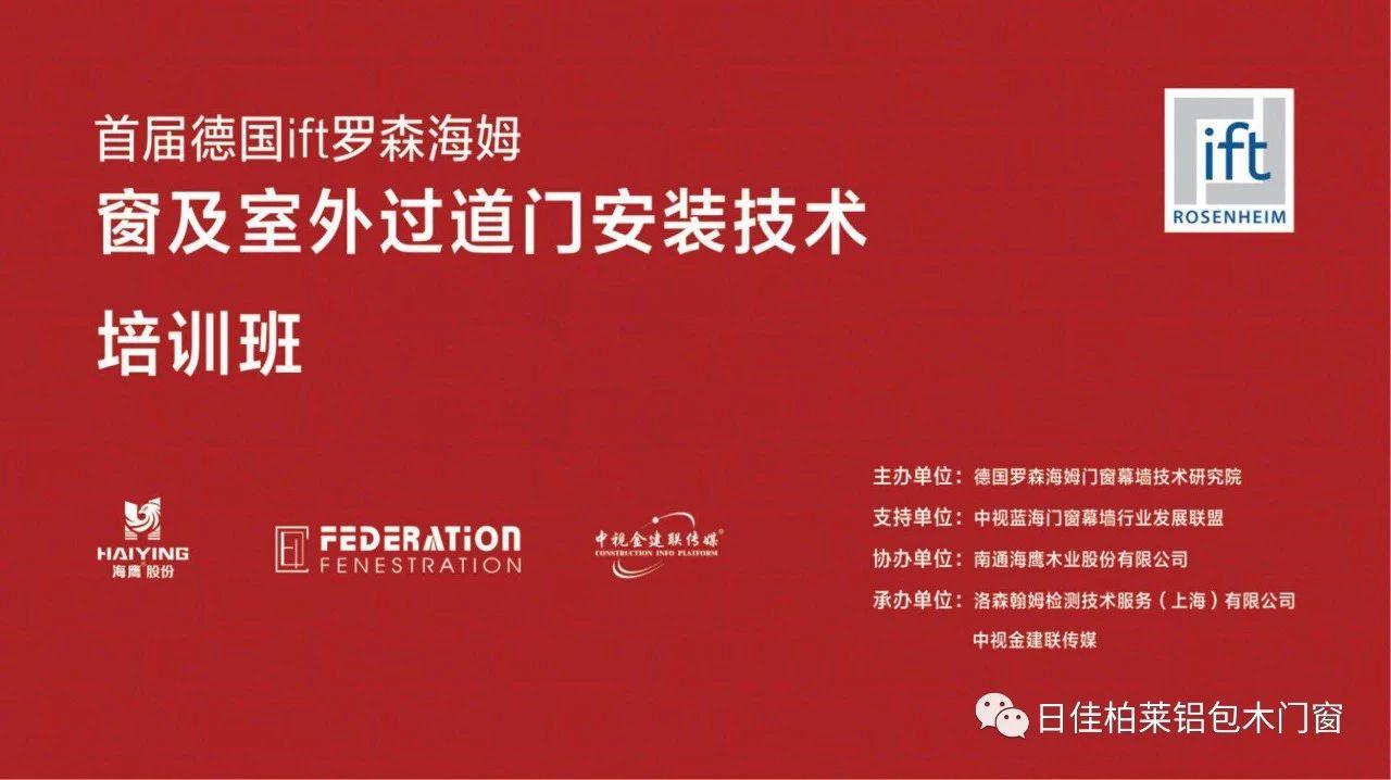"""恭喜日佳柏莱售后服务经理荣获""""第一届德国IFT门窗安装""""结业证书!"""
